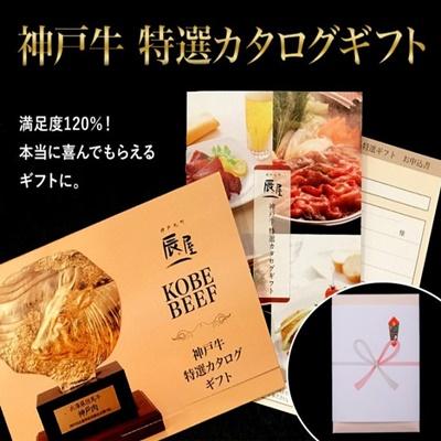神戸牛カタログギフトの画像1